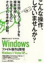 【中古】 Windowsファイル操作&管理 Windows7/Vista/XP対応 ビジテク BUSINESS TECHNIQUE/橋本和則【著】 【中古】afb