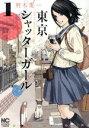 【中古】 東京シャッターガール(1) ニチブンC/桐木憲一(著者) 【中古】afb