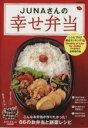 【中古】 JUNAさんの幸せ弁当 /実用書 【中古】afb