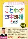 【中古】 小学ことわざ・四字熟語新辞典 /教育(その他) 【...