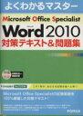 【中古】 Microsoft Office Specialist Microsoft Word 2010 対策テキスト&問題集 よくわかるマスター/富士通エフ・ 【中古】afb