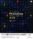 【中古】 Photoshopブラシ・パターン素材集 デザインの現場で使える /大西真平,長場雄【著】 【中古】afb