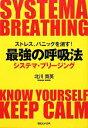 【中古】 ストレス、パニックを消す!最強の呼吸法 システマ・ブリージング システマ・ブリージング /北川貴英【著】 【中古】afb