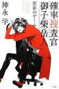 【中古】 確率捜査官 御子柴岳人 密室のゲーム /神永学【著】 【中古】afb