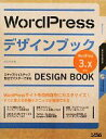【中古】 WordPressデザインブック3.x対応 /エビスコム【著】 【中古】afb