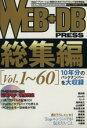 【中古】 WEB+DB PRESS 総集編(Vol.1〜60) /情報・通信・コンピュータ(その他) 【中古】afb