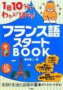 CD付き 1日10分でわかる!話せる!フランス語スタートBOOK /藤田裕二 afb