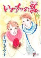 【中古】 いのちの器(56) 秋田レディースCDX/上原き