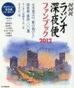 【中古】 ラジオ深夜便ファンブック 2012 /NHKサービスセンター(その他) 【中古】afb