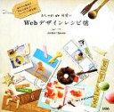 【中古】 おしゃれde可愛いWebデザインレシピ帖 /Atelier*Spoon【著】 【中古】afb