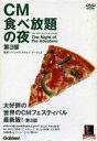 【中古】 DVD CM食べ放題の夜 世界のCMフェスティバル2003 第3部 /テクノロジー・環境(