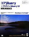 コアjQuery+プラグイン/jQuery UI開発実践技法 Programmer's SELECTION/ベアビボー,イェーダカッツ,吉川邦夫 afb