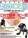 誰でもできる最新DVDコピーガイド /情報・通信・コンピュータ(その他) afb