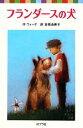 【中古】 フランダースの犬 ポプラポケット文庫/ウィーダ【作】,高橋由美子【訳】 【中古】afb