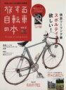 【中古】 旅する自転車の本(vol.2) エイムック/旅行・レジャー・スポーツ(その他) 【中古】afb