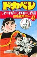 【中古】 ドカベン スーパースターズ編(43) 少年チャンピオンC/水島新司(著者) 【中古】afb