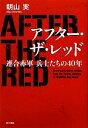 【中古】 アフター・ザ・レッド 連合赤軍兵士たちの40年 /朝山実【著】 【中古】afb