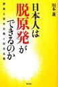 【中古】 日本人は「脱原発」ができるのか 原発と資本主義と民主主義 /川本兼【著】 【中古】afb