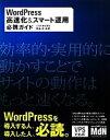 【中古】 WordPress高速化&スマート運用必携ガイド /こもりまさあき,岡本渉【共著】 【中古】afb