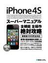 【中古】 iPhone 4Sスーパーマニュアル /ゲイザー【著】 【中古】afb