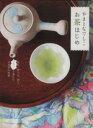 【中古】 やまとなでしこお茶はじめ /実用書(その他) 【中古】afb