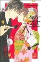 【中古】 一筆入婚!(2) 白泉社レディースC/高田りえ(著者) 【中古】afb