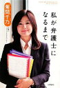 【中古】 私が弁護士になるまで /菊間千乃【著】 【中古】afb