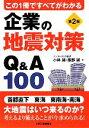 【中古】 企業の地震対策Q&A100 この1冊ですべてがわかる /小林誠,服部誠【著】 【中古】afb