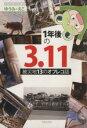 【中古】 1年後の3.11 被災地13のオフレコ話 SAKURA MOOK/ゆうみえこ(著者) 【中古】afb