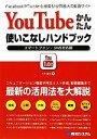 【中古】 YouTubeかんたん使いこなしハンドブック スマ