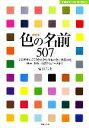 【中古】 決定版 色の名前507 JIS規格の269色を含む日本の色と外国の色由来、おもしろ話からデータまで 主婦の友ベストBOOKS/福田邦..