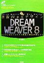 【中古】 速習Webデザイン DREAM WEAVER 8 レッスン&レッツトライ形式で基本が身につく /境祐司【著】 【中古】afb