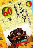 【中古】 タンザニアを知るための60章 エリア・スタディーズ/栗田和明,根本利通【編著】 【中古】afb