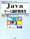Javaゲーム制作教科書 Javaアプレットのゲームを作る I・O BOOKS/片山幸雄 afb