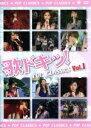 【中古】 歌ドキッ!〜POP CLASSICS〜 Vol.1 /(