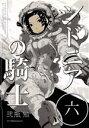 【中古】 シドニアの騎士(六) アフタヌーンKC/弐瓶勉(著...