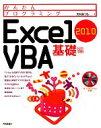 【中古】 Excel2010 VBA基礎編 かんたんプログラミング/大村あつし【著】 【中古】afb