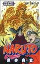 【中古】 NARUTO−ナルト−(58) ジャンプC/岸本斉史(著者) 【中古】afb