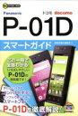 【中古】 ドコモP−01D スマートガイド ゼロからはじめる /技術評論社編集部(編者) 【中古】afb