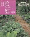 【中古】 日陰をいかす庭づくり 別冊 NHK趣味の園芸/趣味・就職ガイド・資格(その他) 【中古】afb