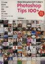 【中古】 3分でレベルアップ!Photoshop Tips100+ マイナビムック/伊達千代(著者),矢部六合市(著者),藤島健(著者) 【中古】afb