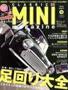 【中古】 CLASSIC MINI magazine(Vol.12) /趣味・就職ガイド・資格(その他) 【中古】afb