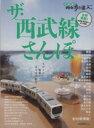 【中古】 ザ・西武線さんぽ /旅行・レジャー・スポーツ(その他) 【中古】afb