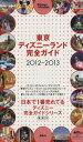 【中古】 東京ディズニーランド完全ガイド2012−2013 /旅行・レジャー・スポーツ(その他) 【中古】afb