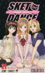 【中古】 SKET DANCE(21) ジャンプC/篠原健太(著者) 【中古】afb
