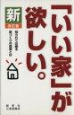 【中古】 新「いい家」が欲しい。 /松井修三(著者) 【中古】afb