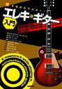 【中古】 弾きながらマスター!エレキ・ギター入門 /