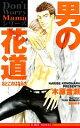 【中古】 男の花道 Don't Worry Mamaシリーズ ビーボーイノベルズ/木原音瀬【著】 【中古】afb