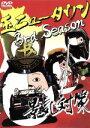 【中古】 玉ニュータウン 3nd Season 景気対策(通常版) /(趣味/教養) 【中古】afb