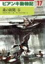 【中古】 ビアンキ動物記(17) 森の新聞 春 /ヴィタリー・ビアンキ(著者) 【中古】afb